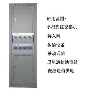 240V高压直流电源系统